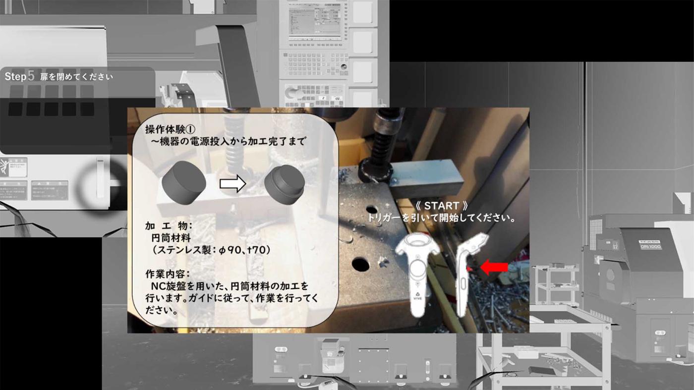 工作機械 危険操作・疑似体験システム
