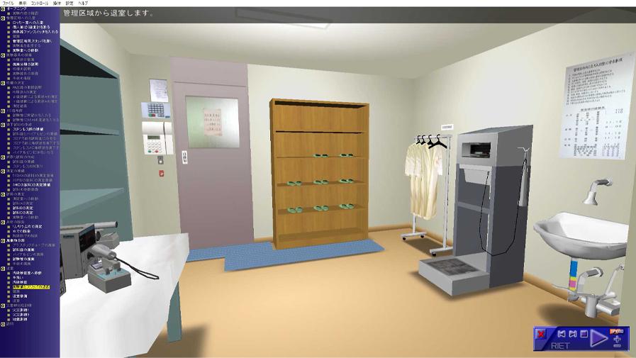 放射線教育訓練システム RIET